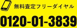 無料査定ダイヤル